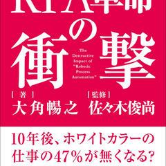 大角暢之著「RPA革命の衝撃」に弊社の取り組みが掲載されました。
